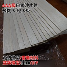 網建行® PlayWood【飛機木】100*10cm【厚度2mm 】AAA級 高品質 巴爾沙木 輕木片 材料 缺貨中