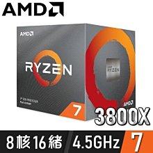 @電子街3C特賣會@全新 AMD Ryzen 7 R7-3800X 中央處理器 R7 3.8G AM4 8C 16T