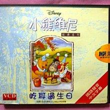※QQ影音堂※二手正版VCD~小熊維尼經典系列~屺耳過生日~國語發音【直購價】