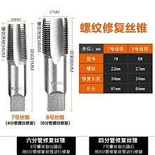 6分鐵管無牙無螺紋修護器 水管螺紋修復絲錐反牙螺絲錐 6分管水龍頭滑牙修復工具