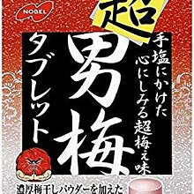 +東瀛go+NOBEL 諾貝爾 超男梅錠 30g 喉糖錠 硬糖 日本糖果 拜拜 濃厚梅干糖 日本進口