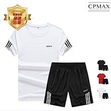CPMAX 男生運動套裝 上衣加褲子 運動服 大尺碼運動服 休閒套裝  運動短褲 男生套裝 運動上衣 運動服飾 O62