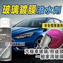 車用 家用 玻璃鍍膜潑水劑 玻璃專用 安全帽鏡片 防潑水 耐保得 油老爺快速出貨