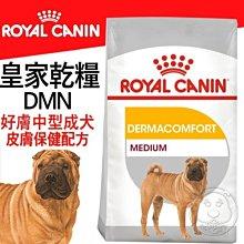 【🐱🐶培菓寵物48H出貨🐰🐹】CCN 法國新皇家《好膚中型成犬DMM》3KG特價830元自取不打折