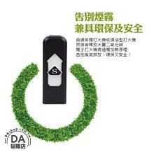 USB充電打火機 電子點煙器 防風防潮 打火機 電子點菸器 環保安全 (78-2405)