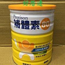 4罐下標區:補體素Protison80 奶粉容量500g/罐100%乳清蛋白 BCAA 好活力、好體力 奶素適用德國進口