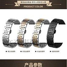 錶帶天王手表帶實心不銹鋼帶 男女通用精鋼蝴蝶扣金屬表鏈配件18 20mm