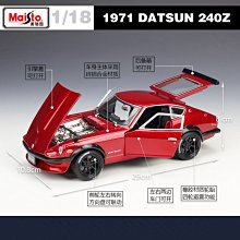 阿米格Amigo│1971 DATSUN 240Z 改裝版 1:18 美馳圖 合金車 模型車 禮物 DS032611