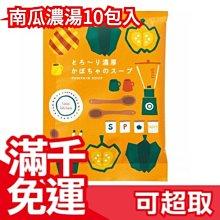 【10包入】日本原裝 南瓜濃湯 超濃郁 蔬菜 即時沖泡 沖泡飲 沖泡食品 宵夜 辦公室 團購 湯品❤JP Plus+