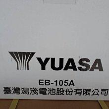 [新莊實體店面]~YUASA深循環 加水 EB-105A 12V 75AH (125D31R)