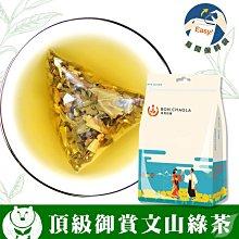 【台灣茶人】頂級御賞文山綠茶3角立體茶包 (18入/袋)