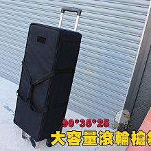 【翔準AOG】台灣製造 硬殼軟槍箱 輪子 35*25*90 槍箱 槍袋 槍盒
