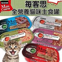 【🐱🐶培菓寵物48H出貨🐰🐹】惜時Seeds》每客思全營養主食貓罐(多種口味)115g 特價35元 自取不打折蝦