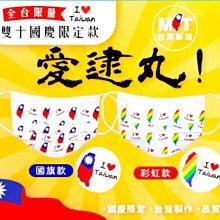 瓏如意MIT【 我愛台灣國旗款、台灣彩色款】成人、兒童、高級防護口罩 。