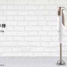 國際牌手持式 攪拌機 MX-GS2 攪拌棒 攪拌器 食物料理機 另售MX-SS2/MX-S301/MX-XPT102