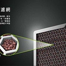 【Jp-SunMo】阿沺ARKDAN高效清淨除濕機_活性碳陶瓷球濾網A-FAB18C(C)_適用APK-AB18C(S)