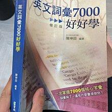9成新 英文詞彙7000 好好學 修訂版 核心字彙 付全新光碟 二手 個人書保存優 DDD