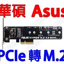 ASUS 華碩 Hyper M.2 X4 Mini 轉接卡 PCI-E轉M2 SSD PCIE轉卡 PCIE 轉 M.2