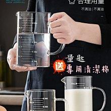 現貨 350ML【送~清潔棉+量匙】加厚耐熱玻璃量杯 手柄燒杯 透明水壺 刻度玻璃杯 玻璃量杯 玻璃壺