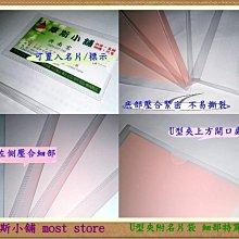 摩斯小舖~E310U+N~U型夾附名片袋 U夾 文件袋 資料袋 資料夾 文件夾 檔案夾 透明白~特價:56元/打