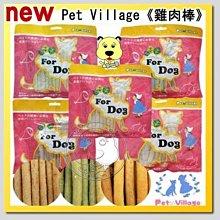 【🐱🐶培菓寵物48H出貨🐰🐹】日本Pet Village》健康雞肉捲心棒長1包 特價169元(自取不打折)