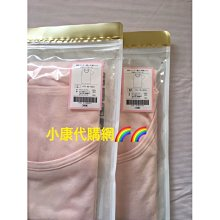UW311 新仕女短袖內衣(淺粉色) M/L 妮芙露ネッフル-NEFFUL 妮美龍 負離子《小康代購網》