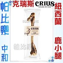 ◇帕比樂◇ CRIUS 克瑞斯100%天然紐西蘭點心【鹿小腿1入】原廠包裝