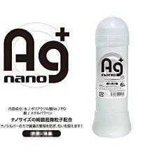 【日本原裝進口】店長推薦!Ag業界初銀抗菌消臭潤滑 -300ml 潤滑液 水性潤滑液 按摩潤滑液