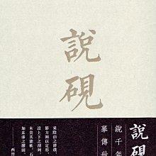 說硯:《四庫全書》硯書七種(平裝)-硯臺-硯台