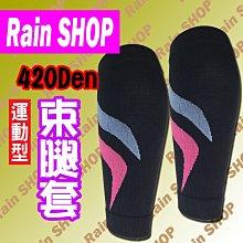 Rain SHOP健康襪館*正品Rain-420丹尼束小腿E5馬拉松 壓縮腿套 束腿套 健康襪 壓力襪 萊卡 現貨台灣製