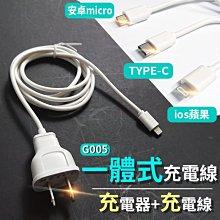 【傻瓜批發】(G005)一體式手機充電線+充電器/充電組 iPhone蘋果/安卓micro/TYPE-C 板橋現貨