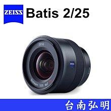 台南弘明 蔡司 ZEISS Batis 2/25 25mm F2 For SONY  E接環 公司貨