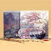 【台灣現貨】《古劍奇譚三》原聲音樂集-天予風流實體版音樂集官方已發行 4月底到台陸續發貨 內含4CD正版