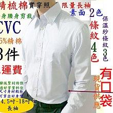 精梳棉CVC長袖白襯衫淺藍色襯衫藍襯衫上班襯衫健身肌肉非韓版素面防皺條紋襯衫修身腰身型男吸溼排汗大尺碼制服團購網
