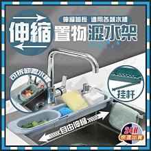 伸縮置物瀝水架 廚餘瀝水 廚房瀝水置物架 菜瓜布瀝水架 碗盤瀝水架 多功能置物架 抹布架 瀝水架 廚餘桶