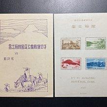 【珠璣園】J4910B-3 日本郵票 - 1949年 富士箱根國立公園 小全張  1全 SCOTT CV=50