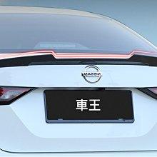 【車王汽車精品百貨】Nissan 日產 2021 SENTRA 定風翼 尾翼 壓尾翼 導流板 素材