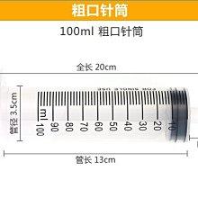 加墨水工具 針管 一次性塑膠大號針筒100ml針管無針頭 餵食器 列表機填墨器具