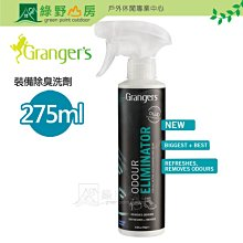 Grangers 裝備除臭洗劑 275ML ODOUR ELIMINATOR 安全帽 鞋 GRF202#100