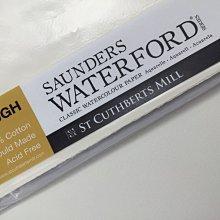 藝城美術►英國 山度士水彩紙 SAUNDERS WATERFORD 190gms 粗目 56*76cm 對開10入/包