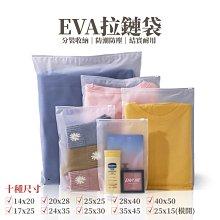 【EVA拉鏈袋】磨砂 半透明 夾鏈袋 拉鏈袋 防塵袋 防水袋 收納袋 包裝袋 密封袋 旅行收納袋 霧面收納袋