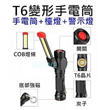超強吸力版 3合1 T6 手電筒 高亮 聚焦 cob led 工作檯燈 手電筒/停電/登山露營 含18650鋰電池