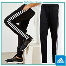 DOT 聚點Adidas ID 3 Stripe Tiro  黑白 運動 長褲 三條線 三線褲 男款 CW3244
