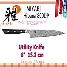 德國 Zwilling  MIYABI 雅 800DP Hibana   6吋 15.2cm 萬用刀