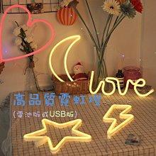 (台灣現貨) 高品質LED霓虹燈 拍照道具 情人節告白禮物 造型燈 生日裝飾 小夜燈