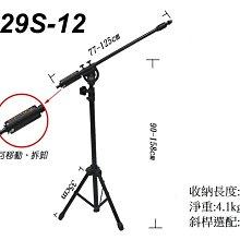 【六絃樂器】全新 Stander K-329S-12 高空收音麥克風架 / 舞台音響設備 專業PA器材