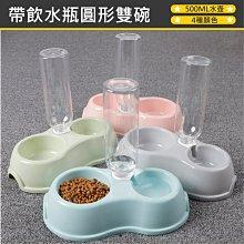 【億品會】兩用插瓶 飲水餵食器 插瓶碗 飲水器 餵食器 寵物飲水器 寵物餵食器