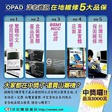 現貨!臺灣品牌10吋4G上網電話高階20核視網膜面板3G/32G最新OPAD平板電競遊戲3D台南洋宏一年保固可量大客製化