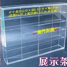 長田{壓克力製品} 壓克力展示架 收納陳列架 壓克力櫃 壓克力櫥窗 雙門對開 壓克力展示防塵箱 證件收納盒 展示收納櫃