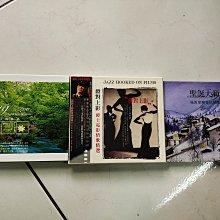 二手CD~(爵對上影~爵士電影情歌精選)+(憂愁休止符)+(聖誕天籟倫敦愛樂管絃樂團)三張合售保存良好近無刮